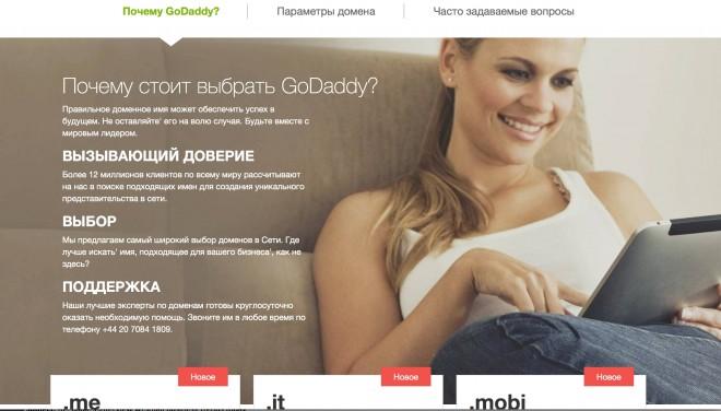 GoDaddy Russian market
