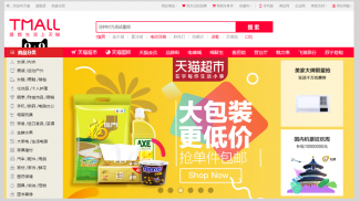 What is Tmall and How Can You Use it to Reach Customers in China? - #Gateway17
